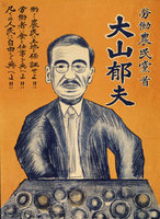 1928, Japan Labor-Farmer Party Election Poster