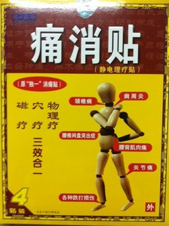 Chinese back medicine patches