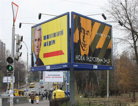 Dueling billboards for parliament speaker Volodymyr Lytvyn (left) and former Foreign Minister Arseniy Yatsenyuk in downtown Kyiv (2009) (RFE/RL)