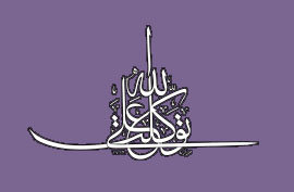 Islamic prayer in calligraphy