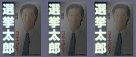 Posters with the name of the candidate glowing in the dark. (ITSUKI PRINT CO.)